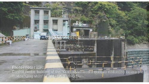 大甲溪流域青山壩進水口及大壩控制室