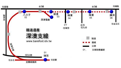 [鐵道遺產][深澳線]全台唯一濱海支線鐵路 ‧01‧深澳線