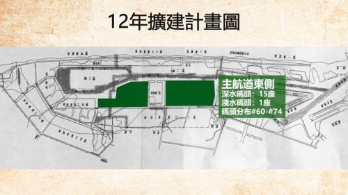 高雄港12年擴建計畫-抽沙填出主航道東側碼頭,可建深水碼頭15座、淺水碼頭1座,即後來的60至74號碼頭