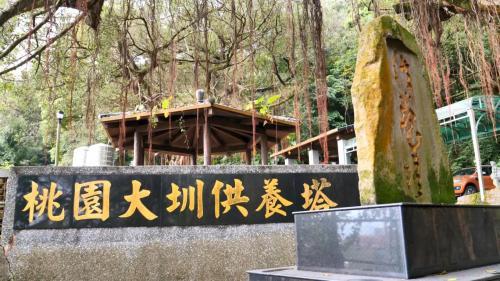 供養塔位於桃園大圳3號導水隧道出口處,係為感念開鑿桃園大圳的殉職人員所興建,立碑於1922年(大正11年)10月。