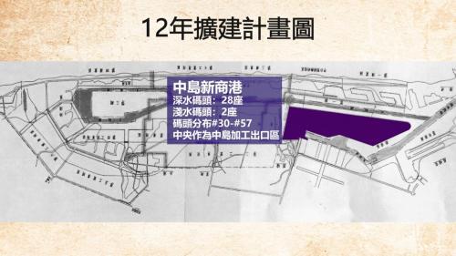 中島新商港:深水碼頭:28座、淺水碼頭:2座,碼頭分布#30-#57。中央作為中島加工出口區