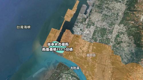 台中電廠位於台中市龍井區,鄰近大肚溪出海口北岸,西臨台灣海峽,廠區面積277.5公頃。