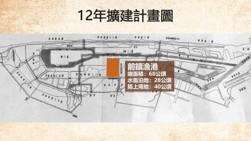高雄港12年擴建計畫-興建前鎮漁港(1967年啟用) 面積為68公頃,其中水面泊地28公頃,陸上用地40公頃