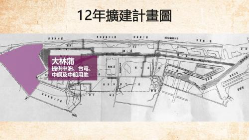 高雄港:十二年擴建計畫-大林蒲附近填築新生地提供中油、台電、中鋼及中船等用地。最後實際工期縮短到10年1個月於1968年十月完工。