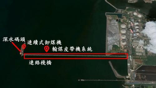 興達電廠之外海卸煤碼頭長310M,裝設有2部連續式卸煤機,連絡棧橋則長2190M,裝設有2條輸煤皮帶。