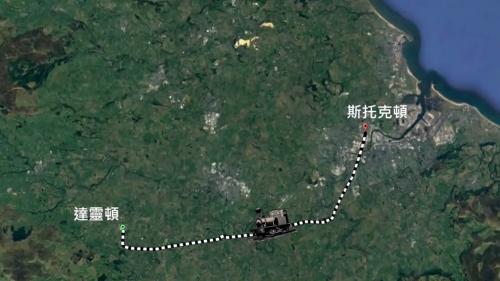 世界上第一條鐵路於1825年修建斯托克頓至達靈頓示意圖