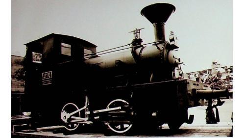 是台灣第一部蒸汽機車,1888年由清朝巡撫劉銘傳創建時期自德國購進。