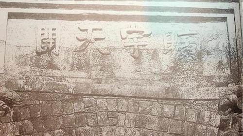 劉銘傳於獅球嶺隧道南口上方提額「曠宇天開」,印證當時施工之艱辛