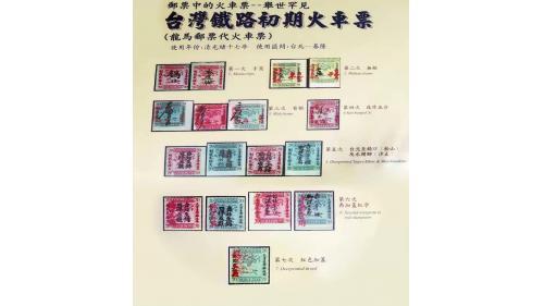 通車之初沒有車票,只能在郵票上,用毛筆書寫起迄站,來當作車票。