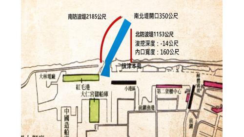 高雄港>第二港口:航道浚挖及興建南防波堤2185公尺, 北防波堤1153公尺,兩堤開口寬度350公尺。