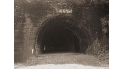 於1896年完工,是日本政府在臺灣開鑿的第一個隧道。