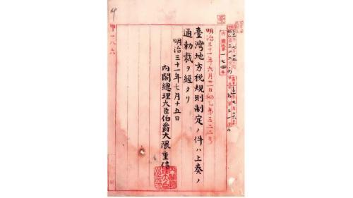 1898年7月19日以律令第十七號公布的臺灣地方稅規則。
