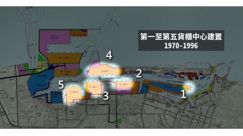 高雄港從1970年起至1996年,陸續建立第一到第五貨櫃中心