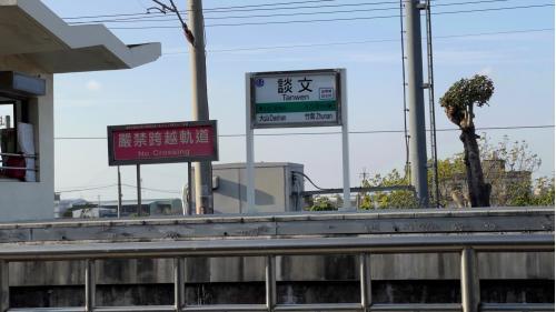 談文車站月台站牌