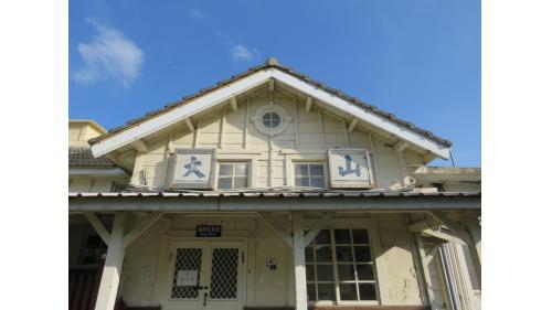 建於 1922年10月11日,日治時期地名為「大山腳」,以此命名。大山車站曾是海線貨運大站,當地物產西瓜、甘藷、稻米及肥料、煤炭等均由此進出。