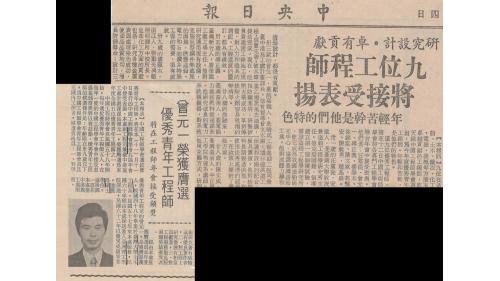 曾元一於1974年(民國63年)當選中國工程師學會優秀青年工程師