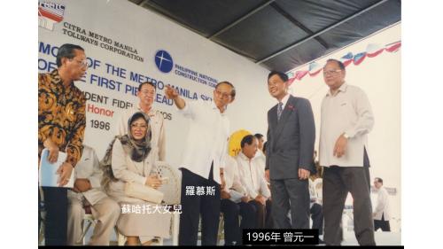 1996年榮工處曾元一處長、蘇哈托總統大女兒、菲律賓前總統羅慕斯共同合作承建馬尼拉高架收費道路(BOT)