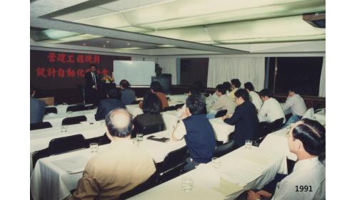 曾元一處長營建工程自動化研討會發表專題演講