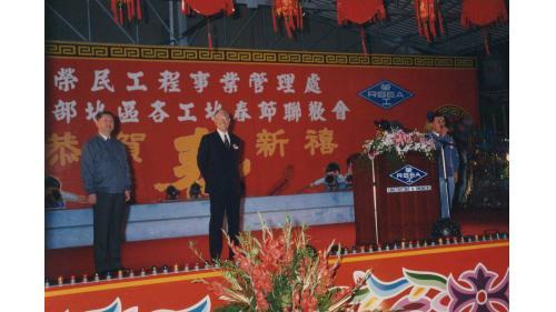 李總統蒞臨北部工區與榮民員工歡度春節  楊主任委員、曾處長陪同