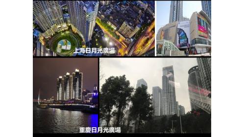 上海日月光廣場 重慶日月光廣場
