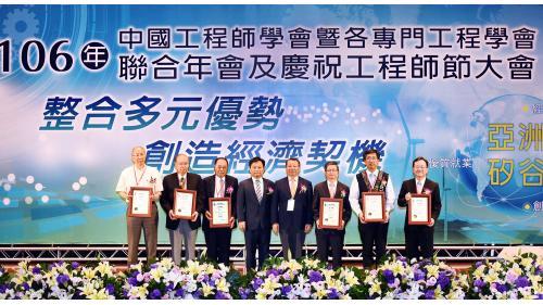 曾元一董事長與中國工程師學會歷屆理事長合影20170602
