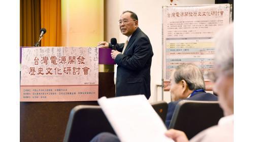 曾元一董事長在台灣電源開發歷史文化研討會中發表專題演講20171102