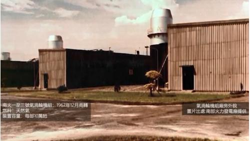 高雄港:南部火力發電廠一至三号渦輪機組廠房外觀:於1967年底商轉。16年後於1983年12月這三部氣渦輪機因使用年限到達而除役