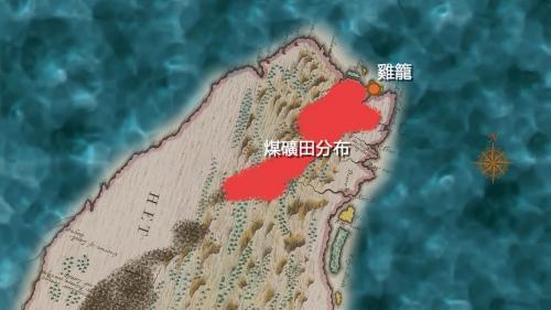 基隆港昔日位置圖:雞籠礦產豐富,西元1847~1865年英美等國不斷到台灣勘查煤礦 英國人曾多次要求開採均被清廷所拒(在1858年以前)