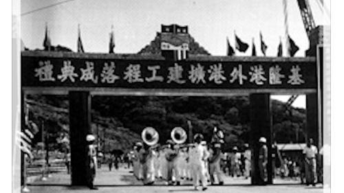 1956年7月28日基隆港外港工程落成典禮